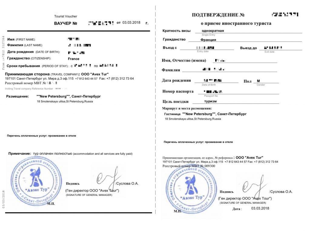 Russian invitation letter visa